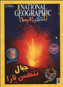مجلة ناشيونال جيوغرافيك للشباب بالعربي - إبريل 2007