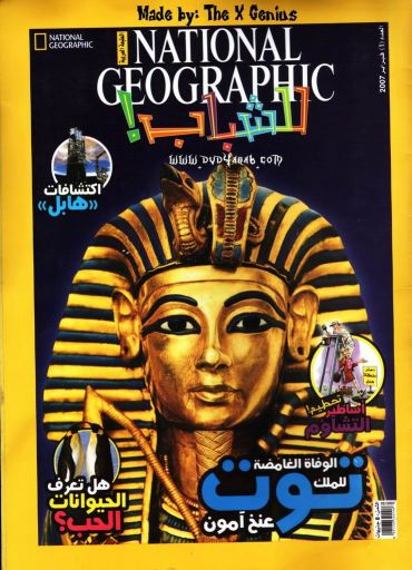 مجلة ناشيونال جيوغرافيك للشباب بالعربي - فبراير 2007