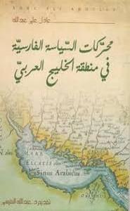 تحميل كتاب محركات السياسة الفارسية في منطقة الخليج pdf
