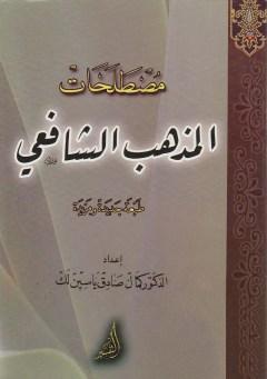 تحميل كتاب مصطلحات المذهب الشافعي pdf صادق ياسين لك