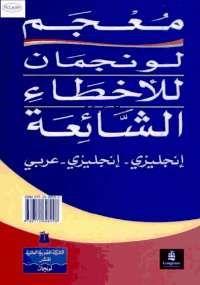 تحميل معجم لونجمان للأخطاء الشائعة إنجليزي - إنجليزي - عربي pdf