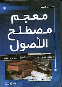 تحميل كتاب معجم مصطلح الأصول pdf