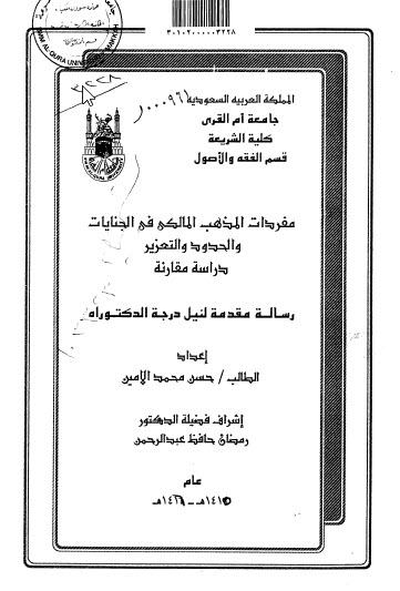 مفردات المذهب المالكي في الجنايات والحدود والتعزير دراسة مقارنة pdf أطروحة دكتوراه