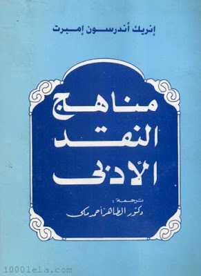 كتاب مناهج النقد الأدبي pdf انريك اندرسون امبرت (ط. مكتبة الآداب)