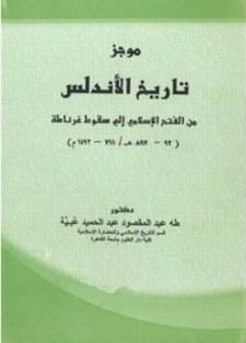 تحميل كتاب موجز تاريخ الأندلس من الفتح الإسلامي إلى سقوط غرناطة pdf