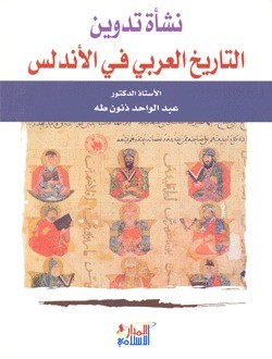تحميل كتاب نشأة تدوين التاريخ العربي في الاندلس - عبد الواحد خنون طه pdf