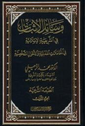 تحميل كتاب وسائل الإثبات في الشريعة الإسلامية في المعاملات المدنية والأحوال الشخصية pdf
