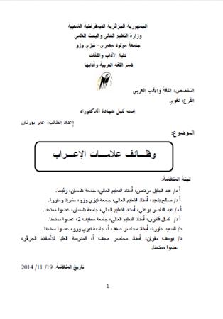تحميل كتاب وظائف علامات الإعراب pdf أطروحة دكتوراه