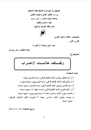 تحميل كتاب وظائف الإعراب pdf أطروحة دكتوراه