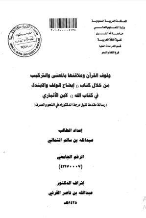 تحميل كتاب وقوف القرآن وعلاقتها بالمعنى والتركيب pdf أطروحة دكتوراه