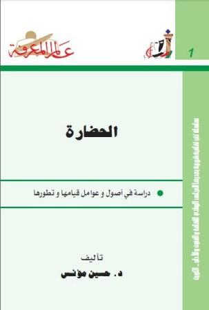 الحضارة: دراسة في أصولها وعوامل قيامها وتطورها pdf حسين مؤنس