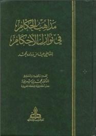 تحميل كتاب مذاهب الحكام في نوازل الأحكام للقاضي عياض pdf