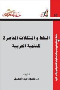 تحميل كتاب النفط والمشكلات المعاصرة للتنمية العربية pdf محمود عبد الفضيل