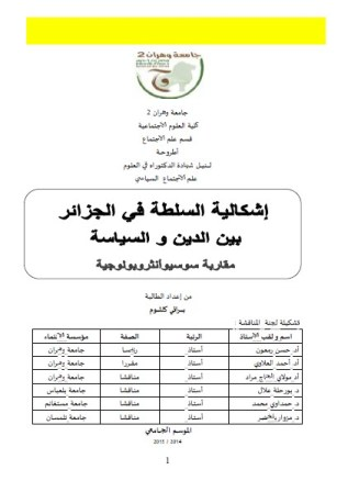 تحميل كتاب بين الدين والسياسة إشكالية السلطة في الجزائر pdf
