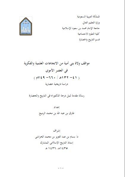 تحميل كتاب مواقف ولاة بني أمية من الاتجاهات الفكرية والعلمية pdf