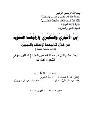 تحميل كتاب ابن الأنباري والعكبري وآراؤهما النحوية pdf