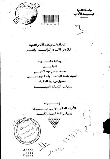 ابن الحاجب في كتابه الأمالي النحوية آراؤه في الآيات القرآنية والمفصل