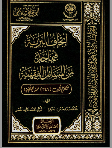 تحميل كتاب إتحاف البرية فيما جد من المسائل الفقهية pdf محمد الحربي