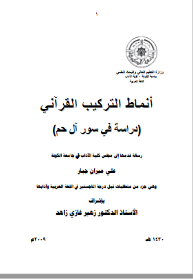 تحميل كتاب أنماط التركيب القرآني pdf