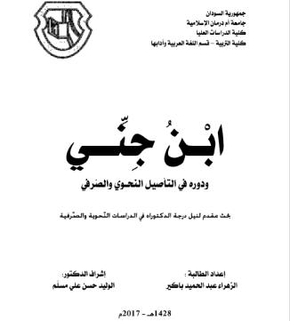 تحميل كتاب ابن جني ودوره في التأصيل النحوي والصرفي pdf