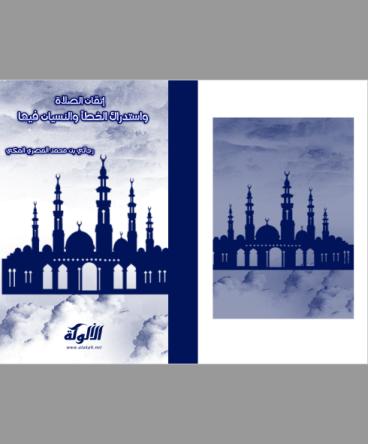 تحميل كتاب إتقان الصلاة واستدراك الخطأ والنسيان فيها (PDF) رجائي بن محمد المصري المكي