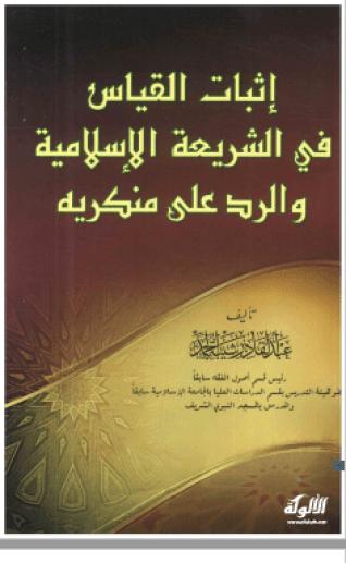 إثبات القياس في الشريعة الإسلامية والرد على منكريه pdf عبد القادر شيبة الحمد