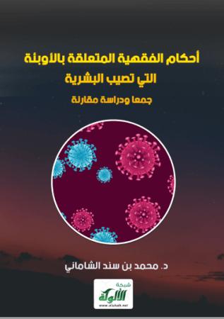 تحميل كتاب أحكام الفقهية المتعلقة بالأوبئة التي تصيب البشرية جمعا ودراسة مقارنة pdf محمد بن سند الشاماني