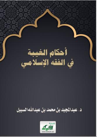 تحميل كتاب أحكام الغيبة في الفقه الإسلامي pdf عبد المجيد بن محمد بن عبد الله السبيل
