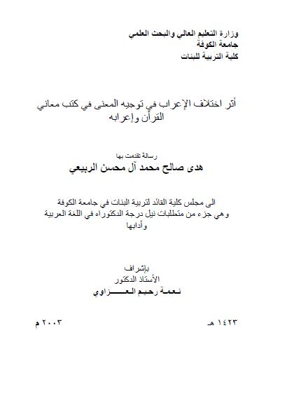 تحميل كتاب أثر اختلاف الإعراب في توجيه المعنى في كتب معاني القرآن وإعرابه pdf