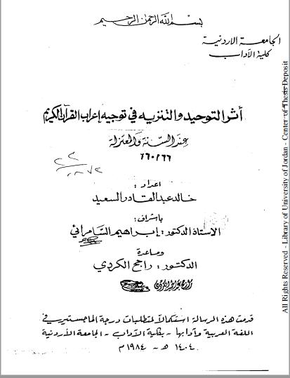 تحميل كتاب أثر التوحيد والتنزيه في توجيه إعراب القرآن الكريم عند السنة والمعتزلة pdf
