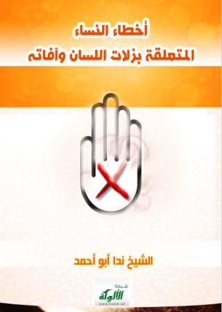 تحميل كتاب أخطاء النساء المتعلقة بزلات اللسان وآفاته pdf ندا أبو أحمد