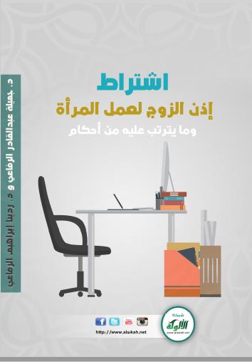 تحميل كتاب اشتراط إذن الزوج لعمل المرأة وما يترتب عليه من أحكام pdf جميلة عبد القادر الرفاعي