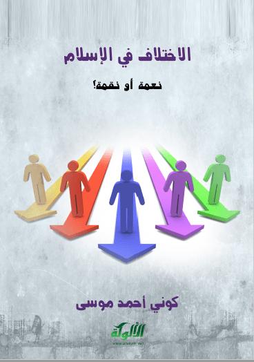 تحميل كتاب الاختلاف في الإسلام نعمة أو نقمة؟ pdf كوني أحمد موسى