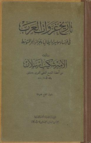 تاريخ غزوات العرب في فرنسا وسويسرا وإيطاليا وجزائر البحر المتوسط pdf شكيب أرسلان ( نسخة نادرة)