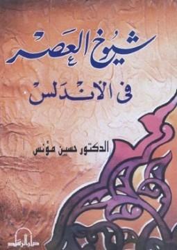 تحميل كتاب شيوخ العصر في الأندلس pdf حسين مؤنس