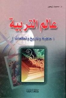 تحميل كتاب عالم التربية ماهية وتاريخ وتطلعات pdf علي زيعور