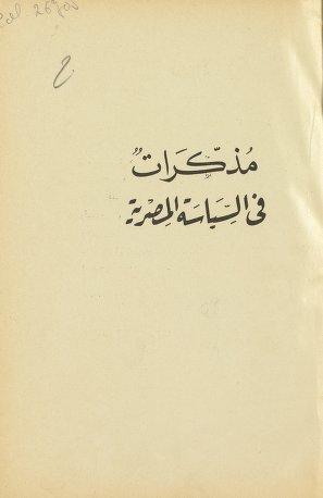 تحميل كتاب مذكرات في السياسة المصرية pdf محمد سحين هيكل