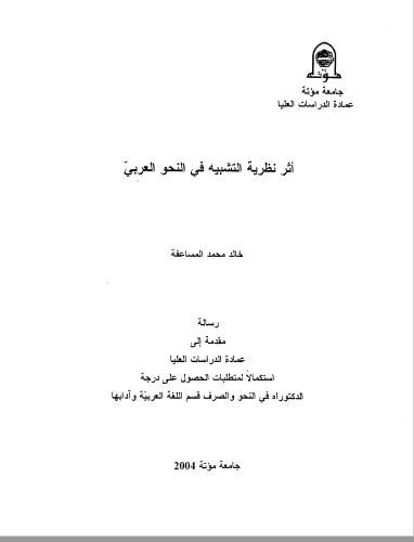 تحميل كتاب أثر نظرية التشبيه في النحو العربي pdf