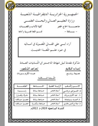 تحميل كتاب آراء ابي علي القالي الغوية في اماليه في ضوء علم اللغة الحديث pdf