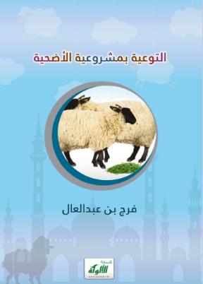 تحميل كتاب التوعية بمشروعية الأضحية pdf فرج بن عبد العال