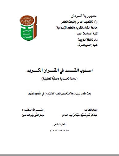 تحميل كتاب أسلوب القسم في القرآن الكريم pdf