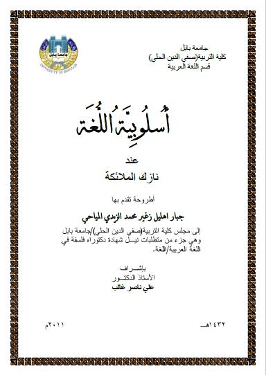 تحميل كتاب أسلوبية اللغة عند نازك الملائكة pdf