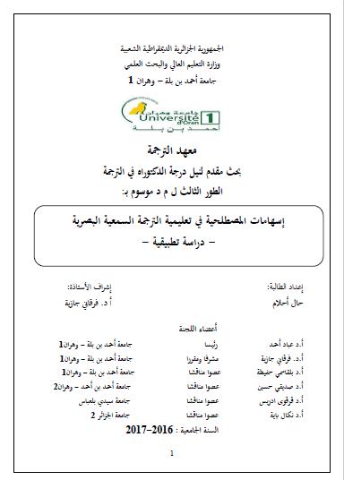 تحميل كتاب إسهامات المصطلحية في تعليمية الترجمة السمعية البصرية pdf