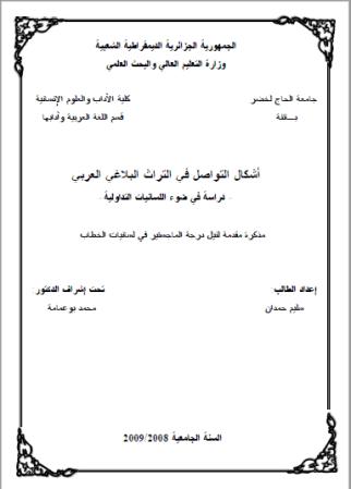 تحميل كتاب أشكال التواصل في التراث البلاغي العربي دراسة في ضوء اللسانيات التداولية pdf