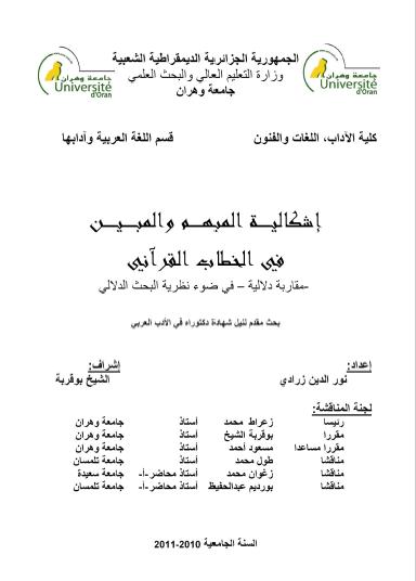تحميل كتاب إشكالية المبهم والمبين في الخطاب القرآني pdf
