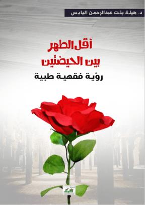 تحميل كتاب أقل الطهر بين الحيضتين رؤية فقهية طبية pdf هيلة بنت عبد الرحمان اليابس