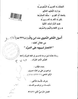 """تحميل كتاب أصول التفكير النحوي عند ابن ولاد من خلال كتابه """"الانتصارلسبويه على المبرد"""" pdf"""
