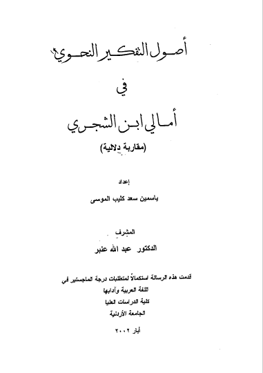 تحميل كتاب أصول التفكير النحوي في أمالي ابن الشجري pdf