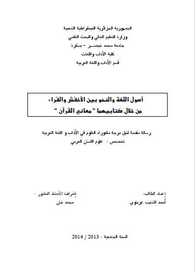 """تحميل كتاب أصول اللغة والنحو بين الأخفش والفراء من خلال كتابيهما """"معاني القرآن"""" pdf"""