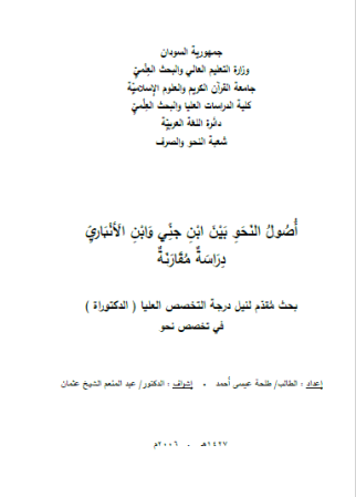 تحميل كتاب أصول النحو بين ابن جني وابن الأنباري دراسة مقارنة pdf
